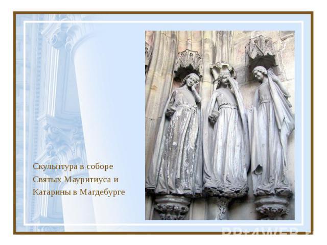 Скульптура в соборе Святых Мауритиуса и Катарины в Магдебурге