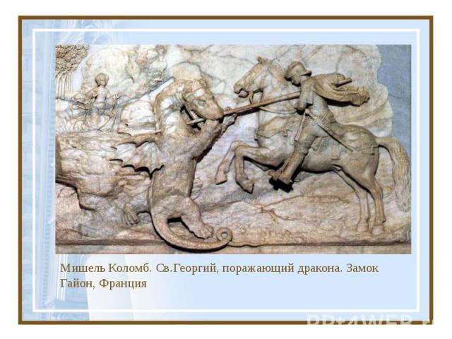 Мишель Коломб. Св.Георгий, поражающий дракона. Замок Гайон, Франция