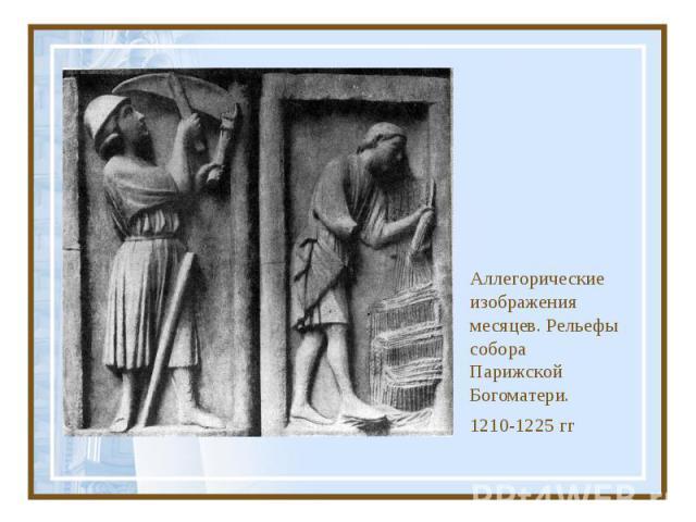 Аллегорические изображения месяцев. Рельефы собора Парижской Богоматери. 1210-1225 гг