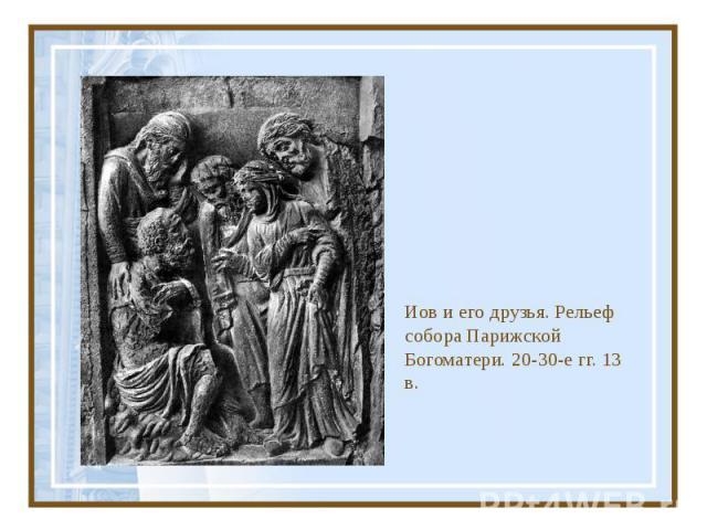 Иов и его друзья. Рельеф собора Парижской Богоматери. 20-30-е гг. 13 в.