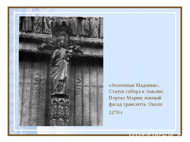 «Золоченая Мадонна». Статуя собора в Амьене. Портал Марии; южный фасад трансепта. Около 1270 г
