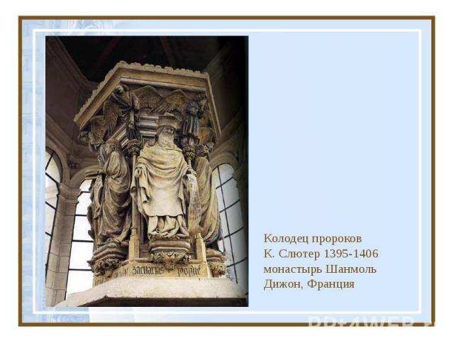 Колодец пророков К. Слютер 1395-1406 монастырь Шанмоль Дижон, Франция