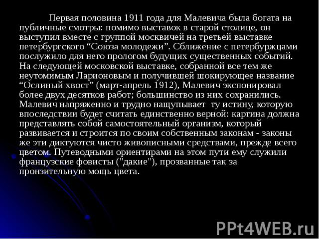 """Первая половина 1911 года для Малевича была богата на публичные смотры: помимо выставок в старой столице, он выступил вместе с группой москвичей на третьей выставке петербургского """"Союза молодежи"""". Сближение с петербуржцами послужило для него пролог…"""