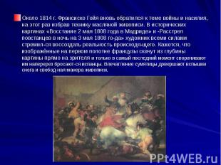 Около 1814 г. Франсиско Гойя вновь обратился к теме войны и насилия, на этот раз