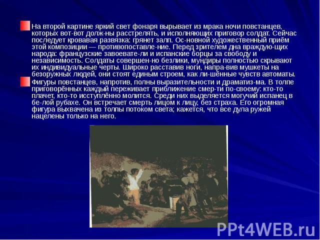 На второй картине яркий свет фонаря вырывает из мрака ночи повстанцев, которых вот-вот должны расстрелять, и исполняющих приговор солдат. Сейчас последует кровавая развязка: грянет залп. Основной художественный приём этой композиции — прот…