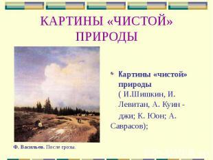 КАРТИНЫ «ЧИСТОЙ» ПРИРОДЫ Картины «чистой» природы ( И.Шишкин, И. Левитан, А. Куи