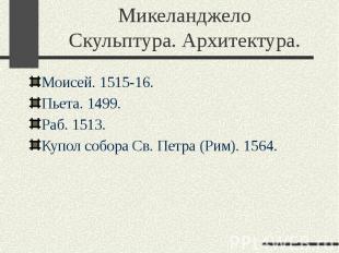 Микеланджело Скульптура. Архитектура. Моисей. 1515-16. Пьета. 1499. Раб. 1513. К
