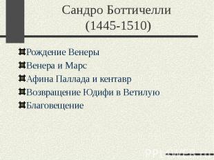 Сандро Боттичелли (1445-1510) Рождение Венеры Венера и Марс Афина Паллада и кент