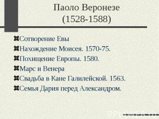 Паоло Веронезе (1528-1588) Сотворение Евы Нахождение Моисея. 1570-75. Похищение