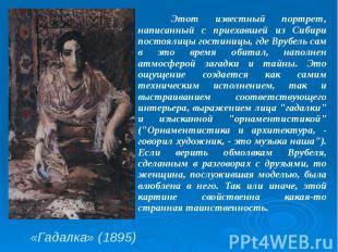 «Гадалка» (1895) Этот известный портрет, написанный с приехавшей из Сибири посто