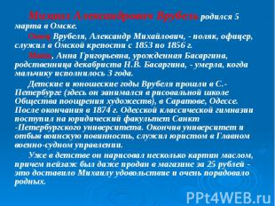 Михаил Александрович Врубель родился 5 марта в Омске. Михаил Александрович Врубе