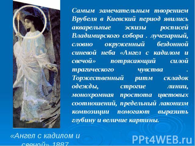 «Ангел с кадилом и свечой» 1887