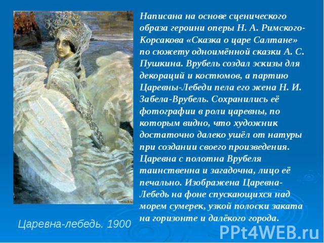 Царевна-лебедь. 1900