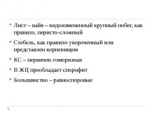 Лист – вайя – видоизмененный крупный побег, как правило, перисто-сложный Стебель