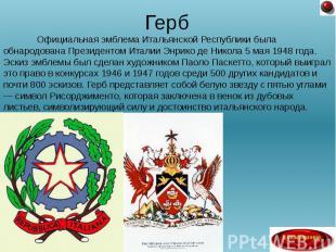 Официальная эмблема Итальянской Республики была обнародована Президентом Италии