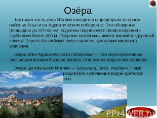 Большая часть озер Италии находится в предгорьях и горных районах Альп и на Адри