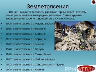 Италия находится в области разломов горных пород, поэтому землетрясения являютя