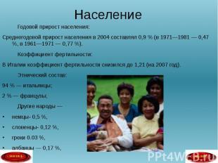 Годовой прирост населения: Годовой прирост населения: Среднегодовой прирост насе