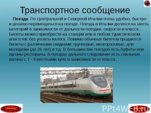 Поезда. По Центральной и Северной Италии очень удобно, быстро и дешево перемещат