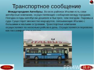 Междугородние Автобусы. Во всех районах Италии есть свои автобусные компании, ос