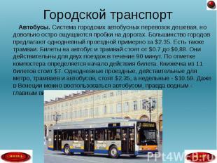 Автобусы. Система городских автобусных перевозок дешевая, но довольно остро ощущ