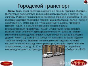Такси. Такси стоят достаточно дорого, но без них порой не обойтись. Желательно п