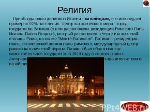 Преобладающая религия в Италии - католицизм, его исповедают примерно 92% населен