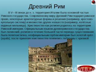 Древний Рим В V—III веках до н. э. территория Италии была основной частью Римско