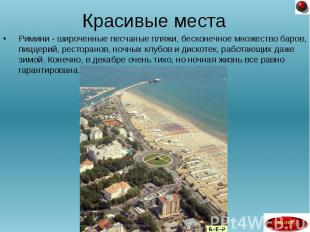 Римини - широченные песчаные пляжи, бесконечное множество баров, пиццерий, ресто
