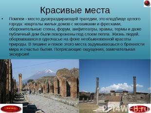 Помпеи - место душераздирающей трагедии, это кладбище целого города: кварталы жи