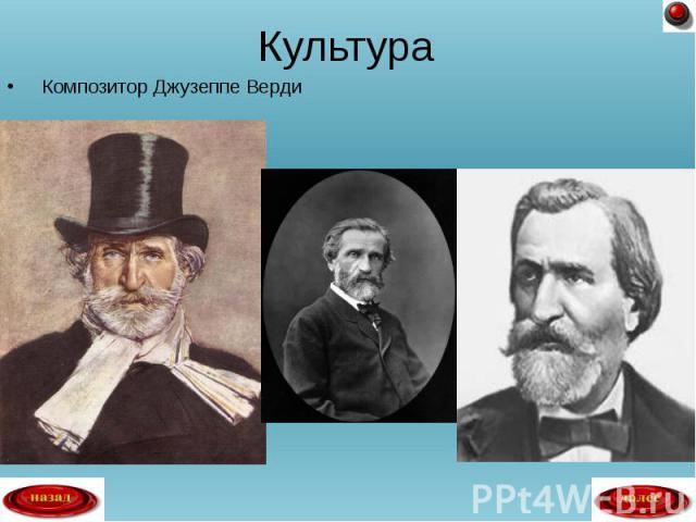 Композитор Джузеппе Верди Композитор Джузеппе Верди