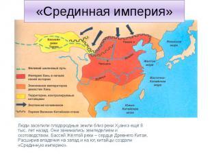 «Срединная империя» Люди заселили плодородные земли близ реки Хуанхэ ещё 8 тыс.