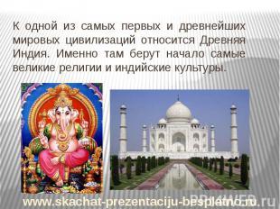К одной из самых первых и древнейших мировых цивилизаций относится Древняя Индия