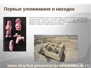 Первые упоминания и находки Археологи впервые нашли на территории остатки керами