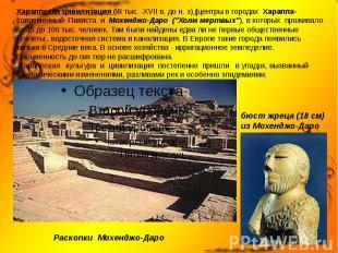 Хараппская цивилизация (III тыс.-XVIIв. до н.э) (центры в горо