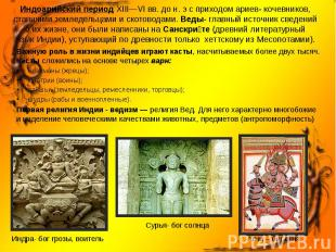 Индоарийский период XIII—VIвв. до н.э с приходом ариев- кочевников,