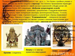 Религия Брахманизм формируется I тыс. до н. э. Это более стройное учение о мире,