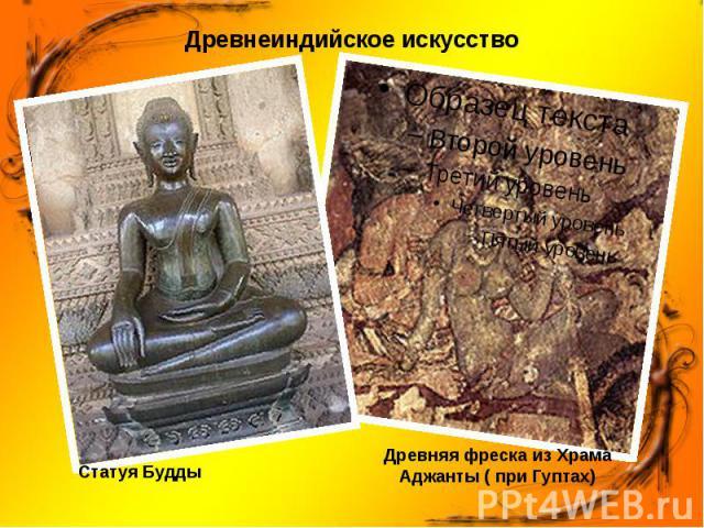Древнеиндийское искусство