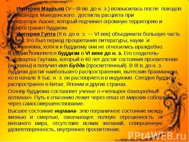Империя Маурьев(V—IIIвв. до н.э.) возвысилась после походов Александра Македонского , достигла расцвета при императореАшоке, который подчинил огромную территорию и распространилбуддизм. Империя Гупта(IIв. до…