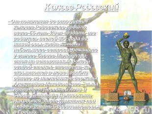 Колосс Родосский От появления до разрушения колосса Родосского прошло всего 56 л
