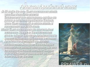 Александрийский маяк В III веке до н.э. был построен маяк, чтобы корабли могли б