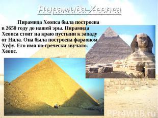 Пирамида Хеопса Пирамида Хеопса была построена в 2650 году до нашей эры. Пирамид