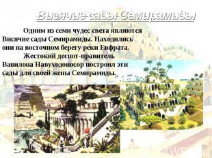 Висячие сады Семирамиды Одним из семи чудес света являются Висячие сады Семирами