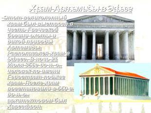 Храм Артемиды в Эфесе Этот великолепный храм был выстроен в честь Греческой боги