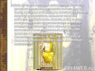 Около 40 г. н.э. римский император Калигула захотел перенести статую в Рим. За н