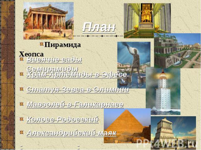 План Пирамида Хеопса