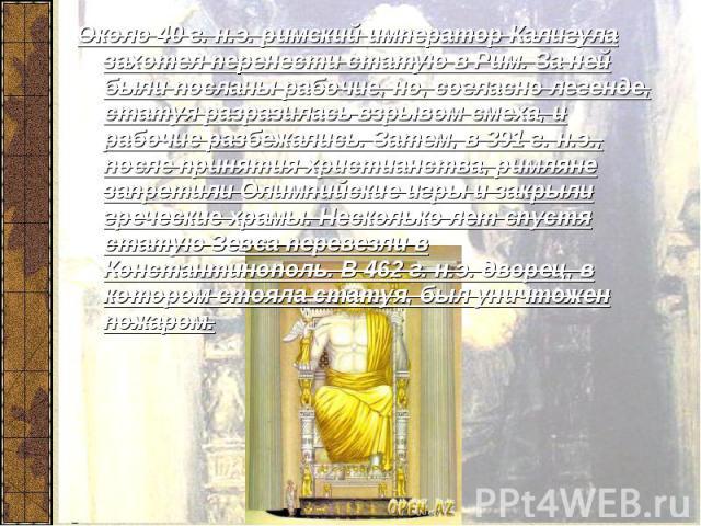 Около 40 г. н.э. римский император Калигула захотел перенести статую в Рим. За ней были посланы рабочие, но, согласно легенде, статуя разразилась взрывом смеха, и рабочие разбежались. Затем, в 391 г. н.э., после принятия христианства, римляне запрет…