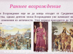 Раннее Возрождение еще не до конца отходит от Средневекового искусства, однако д
