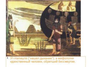 """Ут-Напишти (""""нашел дыхание""""), в мифологии единственный человек, обретш"""