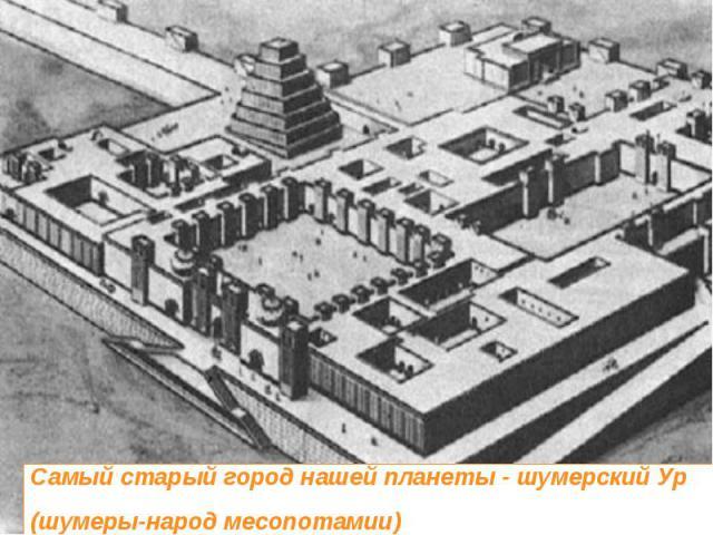 Самый старый город нашей планеты - шумерский Ур (шумеры-народ месопотамии)